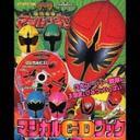 マジカルCDブック1 魔法戦隊マジレンジャー、スーパー戦隊シリーズ / 特撮