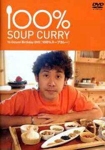 【送料無料選択可!】100%スープカレー / 大泉 洋