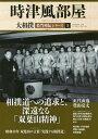 時津風部屋 (B.B.MOOK 大相撲名門列伝シリ 5)[本/雑誌] / ベースボール・マガジン社
