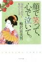 顔で笑って、心で泣いて。 忘れられない母のことば 梅沢劇団創立80周年記念出版[本/雑誌] / 梅沢富美男/著