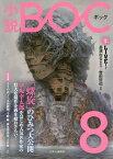 小説BOC 8[本/雑誌] / 朝井リョウ/〔ほか執筆〕