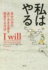 私はやる 自分の中のありあまる富を発見する方法 / 原タイトル:I WILL[本/雑誌] / B・スイートランド/著 桑名一央/訳