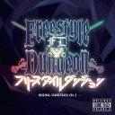 フリースタイルダンジョン ORIGINAL SOUND TRACK VOL.2[CD] / オムニバス