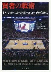 月刊バスケットボール 2018年 3月号 [雑誌]