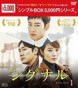 シグナル DVD-BOX 1 <シンプルBOX 5 000円シリーズ>[DVD] / TVドラマ