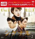 シグナル DVD-BOX 2 <シンプルBOX 5 000円シリーズ>[DVD] / TVドラマ
