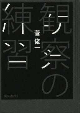 観察の練習[本/雑誌] / 菅俊一/著