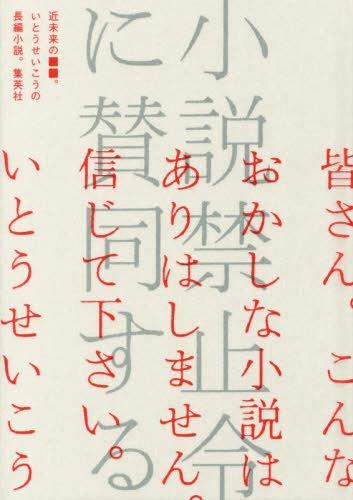 小説禁止令に賛同する[本/雑誌] (単行本・ムック) / いとうせいこう/著