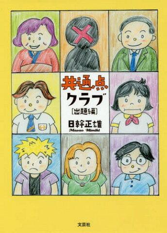 共通点クラブ 出題編[本/雑誌] / 日幹正雄/著