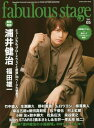 fabulous stage(ファビュラス・ステージ) Vol.05 【表紙】 浦井健治 (SHINKO MUSIC MOOK)[本/雑誌] / シンコーミュージック・エンタテイメント