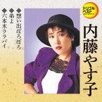 想い出ぼろぼろ/弟よ/六本木ララバイ[CD] / 内藤やす子
