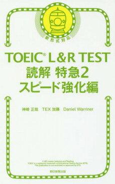 TOEIC L&R TEST読解特急 2[本/雑誌] / 神崎正哉/著 TEX加藤/著 DanielWarriner/著