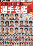 J1 & J2 & J3選手名鑑 2018 (NSK)[本/雑誌] / サッカーダイジェスト/責任編集