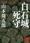 白石城死守 (講談社文庫 や78-2 山本周五郎コレクション)[本/雑誌] / 山本周五郎/〔著〕