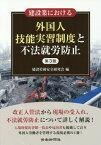 外国人技能実習制度と不法就労防止 第3版 (建設業における)[本/雑誌] / 建設労務安全研究会