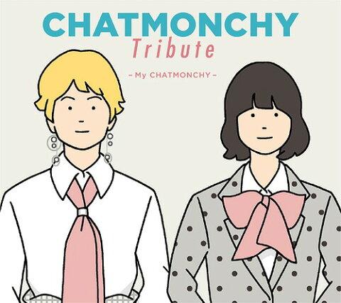CHATMONCHY Tribute 〜My CHATMONCHY〜[CD] / オムニバス
