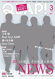 QLAP! (クラップ) 2018年3月号 【表紙】 NEWS 【付録】 NEWS / Sexy Zone 両面ピンナップ[本/雑誌] (雑誌) / 音楽と人