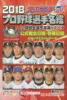 スポニチ プロ野球選手名鑑 2018 (毎日ムック)[本/雑誌] (単行本・ムック) / スポーツニッポン