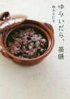 ゆらいだら、薬膳 (josei jisin books)[本/雑誌] / 麻木久仁子/著