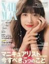 ネイルMAX 2018年4月号 【表紙】 ヨンア[本/雑誌] (雑誌) / カエルム - CD&DVD NEOWING