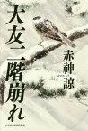 大友二階崩れ[本/雑誌] / 赤神諒/著