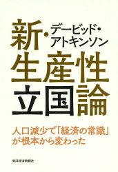 デービッド・アトキンソン新・生産性立国論 人口減少で「経済の常識」が根本から変わった[本/雑誌] / デービッド・アトキンソン/著