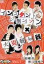 【送料無料選択可!】マジ☆ワラ Vol.1 / バラエティ