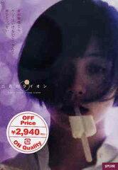【送料無料選択可!】三月のライオン [廉価版] / 邦画