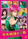 斉木楠雄のΨ難[DVD] / 邦画