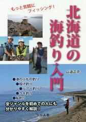 北海道 釣り具屋 24時間
