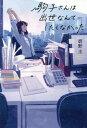 CD&DVD NEOWINGで買える「駒子さんは出世なんてしたくなかった[本/雑誌] / 碧野圭/著」の画像です。価格は1,620円になります。