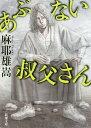 CD&DVD NEOWINGで買える「あぶない叔父さん (新潮文庫[本/雑誌] / 麻耶雄嵩/著」の画像です。価格は680円になります。