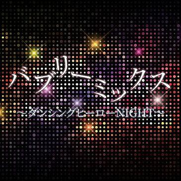 バブリーミックス ダンシングヒーローNIGHT[CD] / オムニバス