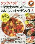 クックパッド ☆栄養士のれしぴ☆のおいしいキッチン♪ 3 (e-MOOK)[本/雑誌] / 上地智子/〔著〕
