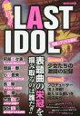 輝け!LAST IDOL 究極のアイドル (OAK)[本/雑誌] / オークラ出版