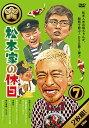 松本家の休日 7[DVD] / バラエティ (松本人志、宮迫博之、たむらけんじ ほか)
