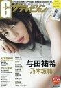 Gザテレビジョン (グラビアザテレビジョン) Vol.53 【表紙&ポスター】 与田祐希 (乃木坂4...