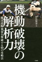 [書籍のメール便同梱は2冊まで]/機動破壊の解析力 健大高崎強豪を撃破する99の攻略法[本/雑誌] / 田尻賢誉/著