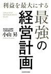 利益を最大にする最強の経営計画[本/雑誌] / 小山昇/著