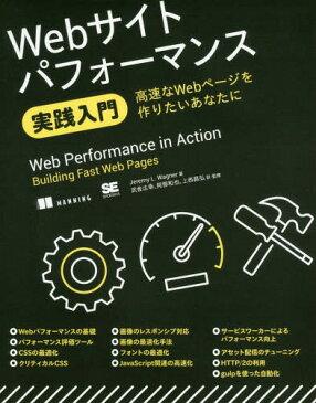 Webサイトパフォーマンス実践入門 高速なWebページを作りたいあなたに / 原タイトル:Web Performance in Action[本/雑誌] / JeremyL.Wagner/著 武舎広幸/訳・監修 阿部和也/訳・監修 上西昌弘/訳・監修