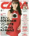 CAPA(キャパ) 2018年4月号 【表紙】 浅川梨奈(SUPER☆GiRLS)[本/雑誌] (雑誌) / 学研プラス