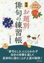 CD&DVD NEOWINGで買える「30日のドリル式実践「お題別」俳句の練習帳[本/雑誌] / 神野紗希/著」の画像です。価格は1,350円になります。