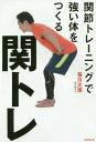 [書籍のメール便同梱は2冊まで]/関トレ 関節トレーニングで強いからだをつくる[本/雑誌] / 笹川大瑛/著