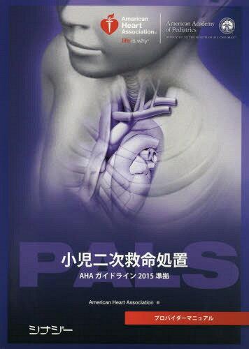 PALSプロバイダーマニュアル (原タイトル:Pediatric Advanced Life Support(PALS) Provider Manual)[本/雑誌] / American Heart Association/著