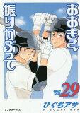 おおきく振りかぶって 29 (アフタヌーンKC)[本/雑誌] (コミックス) / ひぐちアサ/著