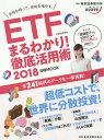 '18 ETF(上場投資信託)まるわかり (日経ムック)[本/雑誌] / 東京証券取引所/監修