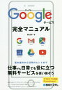 Googleサービス完全マニュアル[本/雑誌] / 桑名由美/著