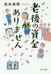 老後の資金がありません (中公文庫)[本/雑誌] / 垣谷美雨/著