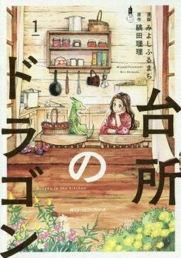 台所のドラゴン 1 (MFC gene pixiv series)[本/雑誌] (コミックス) / みよしふるまち/漫画 縞田理理/原作