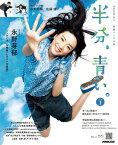 連続テレビ小説 半分、青い。 1 (NHKドラマ・ガイド)[本/雑誌] (単行本・ムック) / 北川悦吏子/作 / NHKドラマ制作班